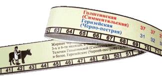 мерная лента крс фото и описание
