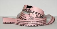 мерная лента для мясного крс (бычков)
